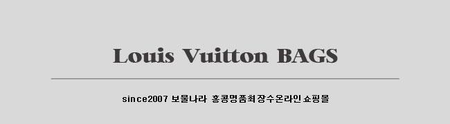 홍콩명품 루이비통가방스페셜오더