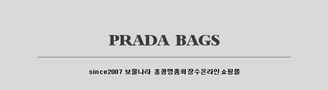 홍콩명품 프라다가방스페셜오더