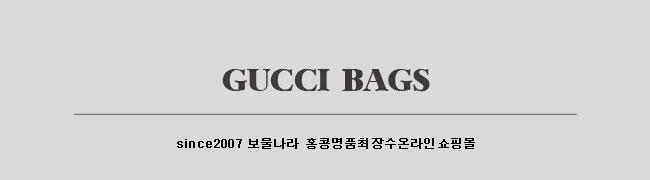 홍콩명품 구찌가방스페셜오더