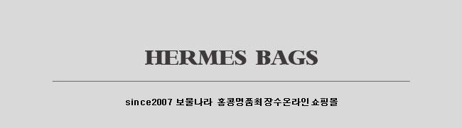 홍콩명품 에르메스가방스페셜오더
