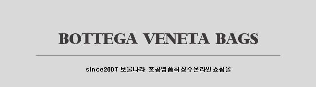 홍콩명품 보테가베네타가방스페셜오더