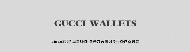 홍콩명품 구찌지갑스페셜오더