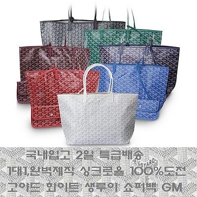 [국내입고 2일 특배송]GOYARD-고야드 화이트 생루이 쇼퍼백 GM