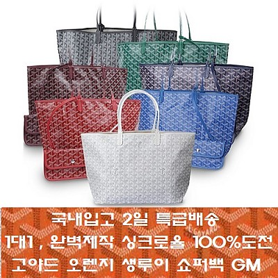 [국내입고 2일 특배송]GOYARD-고야드 오렌지 생루이 쇼퍼백 GM