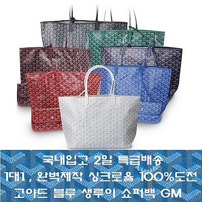 [국내입고 2일 특배송]GOYARD-고야드 블루 생루이 쇼퍼백 GM