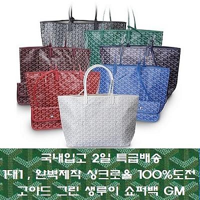 [국내입고 2일 특배송]GOYARD-고야드 그린 생루이 쇼퍼백 GM