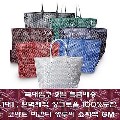 [국내입고 2일 특배송]GOYARD-고야드 버건디 생루이 쇼퍼백 GM
